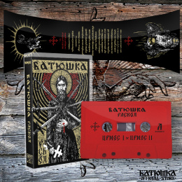 "BATUSHKA - ""РАСКОЛ"" / ""RASKOL"" RED TAPE"