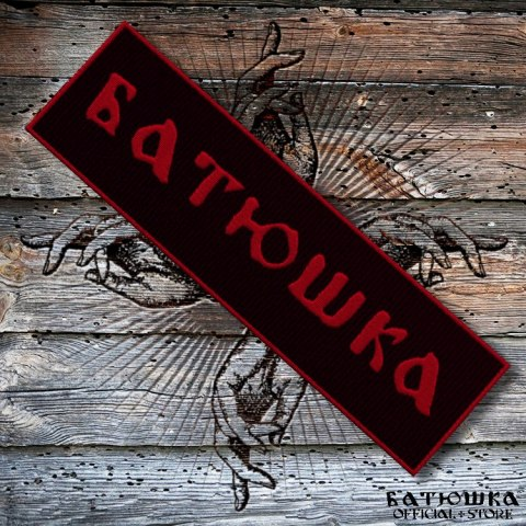 EMBROIDERED BATUSHKA PATCH LOGO RED